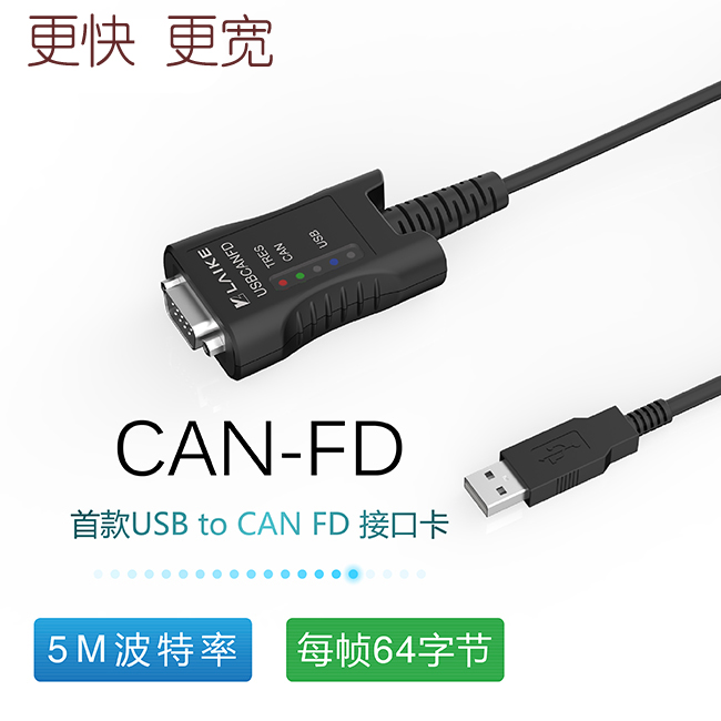 CAN, CANFD, USBCANFD, CAN FD, CAN-FD