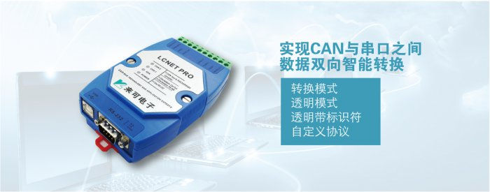 rs232转can